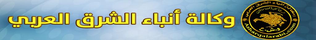 وكاله انباء الشرق العربي